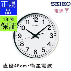 SEIKO セイコー 掛時計 衛星電波時計 電波掛け時計 電波掛時計 掛け時計 電波壁掛け時計 壁掛け時計 壁掛時計 電波時計 防湿 防塵 チリ ちり|logical-japan