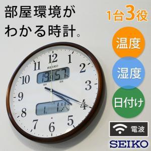 SEIKO セイコー 掛時計 電波時計 電波掛け時計 電波掛時計 掛け時計 電波壁掛け時計 壁掛け時計 壁掛時計 電波時計 温度 湿度 温度計付き 湿度計|logical-japan