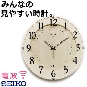 正規品 SEIKO 掛け時計 電波時計 掛時計 電波掛け時計 電波掛時計 壁掛け時計 おしゃれ 見やすい 北欧 アラビア数字 リビング プレゼント|logical-japan