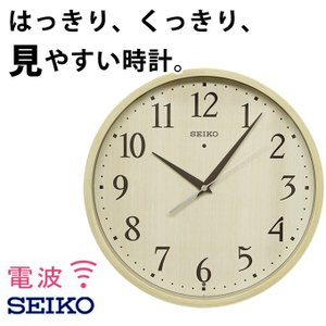 セイコー 壁掛け時計 電波時計 電波掛け時計 電波掛時計 掛け時計 おしゃれ 見やすい シンプル 北欧 木製調 木目 引っ越し祝い 新築祝い ステップ秒針なのに|logical-japan