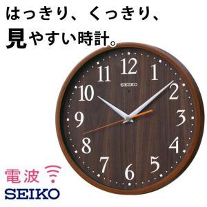SEIKO セイコー 掛時計 壁掛け時計 電波時計 電波掛け時計 電波掛時計 掛け時計 おしゃれ 見やすい オレンジ針 シンプル 北欧 木製調
