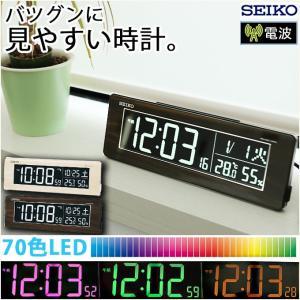 電波置時計 デジタル時計 電波置き時計 目覚し時計 電波時計 スヌーズ シンプル 見やすい 70色 カラフル おしゃれ アラーム 白色 青色LED 光る SEIKO セイコー|logical-japan