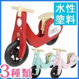 ランニングバイク 幼児用自転車 木製スクーター ファーストサイクル 足こぎスクーター ライドオンスクーター おもちゃ おしゃれ かわいい 子供部屋 logical-japan