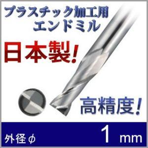 プラスチック加工用 超硬スクエアエンドミル PS1.0 (外径:1.0mm)|logical-japan