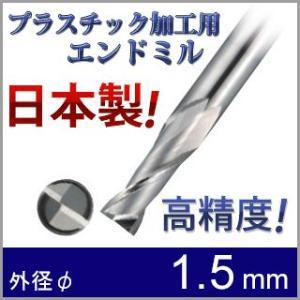 プラスチック加工用 超硬スクエアエンドミル PS1.5 (外径:1.5mm)|logical-japan