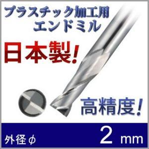 プラスチック加工用 超硬スクエアエンドミル PS2.0 (外径:2.0mm)|logical-japan