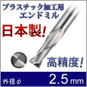 プラスチック加工用 超硬スクエアエンドミル PS2.5 (外径:2.5mm)|logical-japan