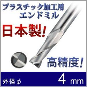 プラスチック加工用 超硬スクエアエンドミル PS4.0 (外径:4.0mm)|logical-japan