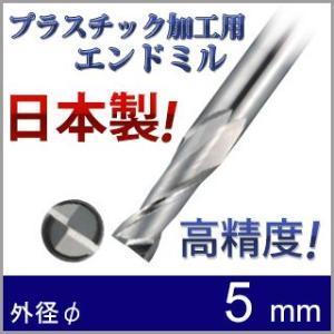 プラスチック加工用 超硬スクエアエンドミル PS5.0 (外径:5.0mm)|logical-japan