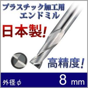 プラスチック加工用 超硬スクエアエンドミル PS8.0 (外径:8.0mm)|logical-japan