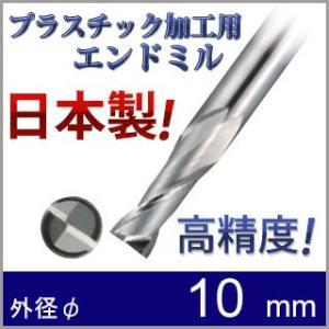 プラスチック加工用 超硬スクエアエンドミル PS10.0 (外径:10.0mm)|logical-japan