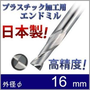 プラスチック加工用 超硬スクエアエンドミル PS16.0 (外径:16.0mm)|logical-japan