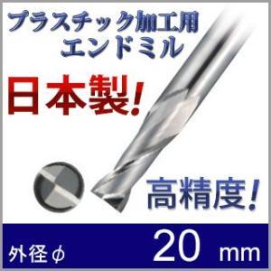 プラスチック加工用 超硬スクエアエンドミル PS20.0 (外径:20.0mm)|logical-japan