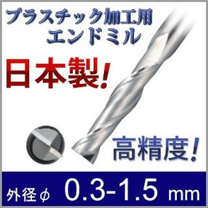 プラスチック加工用 超硬ロングスクエアエンドミル PSL0.3-1.5 (外径:0.3mm 刃長:1.5mm)|logical-japan