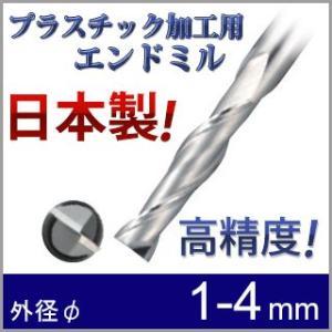 プラスチック加工用 超硬ロングスクエアエンドミル PSL1.0-4 (外径:1.0mm 刃長:4.0mm)|logical-japan