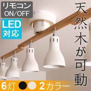 照明 間接照明 シーリングライト 8畳 10畳 スポットライト おしゃれ 木目 木製 リビング 北欧 6灯 ブラック ホワイト かっこいい 可動 寝室 大きい リモコン付き|logical-japan