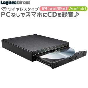 CDレコーダーiPhone android wifi対応 CD録音ドライブ ロジテック LDRW-PS8WU2RBK