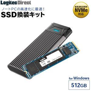 ロジテック M.2 内蔵SSD 512GB 変換 NVMe対応SSD換装キット データ移行ソフト付 ...