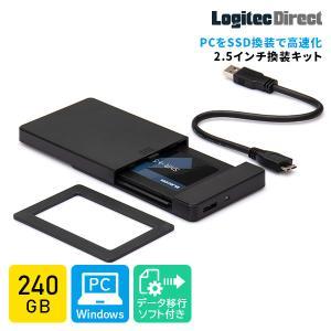 内蔵SSD 240GB 変換キット HDDケース・データ移行ソフト付 ロジテック LMD-SS240KU3