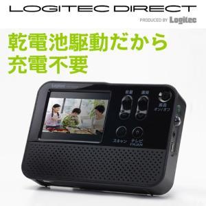 ワイドFM対応 2.8インチ液晶搭載ワンセグテレビ付きFM/AMハンディーポータブルラジオ LTV-1S280P|logitec