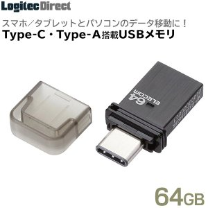 MF-CAU3164GBK USB Type-Cメモリ(64GB)|logitec