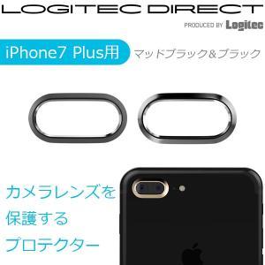 エアリア AREA iPhone7Plus専用 背面カメラレンズ プロテクター icameraリング マッドブラック&ブラック MS-ICPT7P-KK