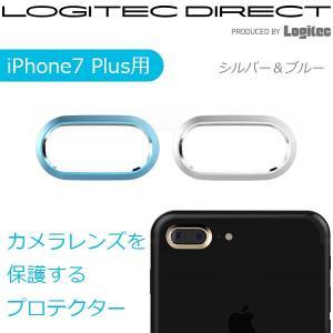 エアリア AREA iPhone7Plus専用 背面カメラレンズ プロテクター icameraリング シルバー&ブルー MS-ICPT7P-SB