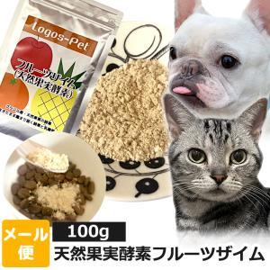 天然果実酵素フルーツザイム100g ●犬猫用・ペット用 ●メ...