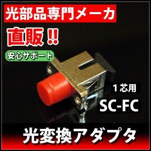 光変換アダプタ SC−FC 1芯 [ 光 接続 アダプタ SC-FC 変換 Simplex ] [安心サポート] LAD-SC-FC/PC