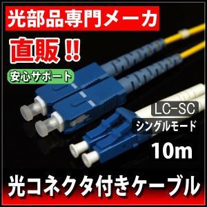 光ファイバケーブル LC/SC変換 シングルモード 10m 2芯 φ2mm [LC-SC 光 コネクタ 付き パッチ コード] [安心サポート] LP-D-SM-2-ALC/UPC-BSC/UPC-1