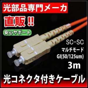 光ファイバーケーブル 両端SCコネクタ マルチモード GI(50/125) 3m 2芯 φ3mm [安心サポート] LP-D-MM5-3-2SC/PC-3