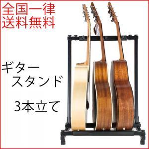 【商品名】 ギタースタンド 3本,5本,7本,9本収納可能!! 全4種類 対応楽器:ギター、ベース ...
