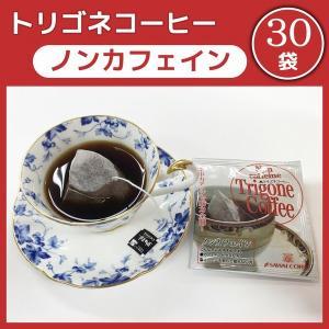 トリゴネリン高含有トリゴネコーヒー (8g×30袋) -ノンカフェイン- 澤井珈琲...