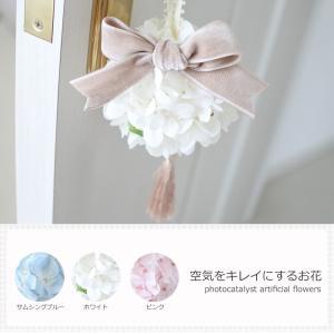 光触媒 アーティフィシャルフラワー(造花) あじさいドアボール (3色)|lohasshop-y