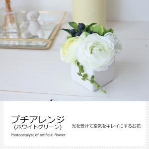 光触媒 アーティフィシャルフラワー(造花) プチアレンジ(ホワイトグリーン) 消臭・除菌・環境改善 光を受けて繰り返すお花。|lohasshop-y