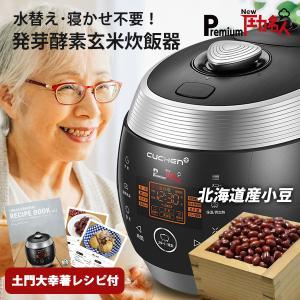 発芽酵素玄米炊飯器 premium NEW 圧力名人 北海道産小豆 セット  発芽玄米4合 白米6合...