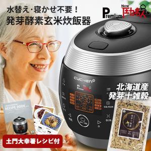 発芽酵素玄米炊飯器 premium NEW 圧力名人 北海道産発芽十雑穀 セット  発芽玄米4合 白...