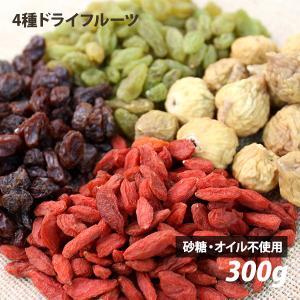 ■名称:ドライフルーツ ■原材料:有機レーズン(アメリカ産)、グリーンレーズン(中国産)、クコの実(...