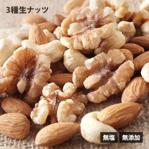 ポイント消化 ミックスナッツ 無添加 無塩 3種 250g アーモンド くるみ カシューナッツ