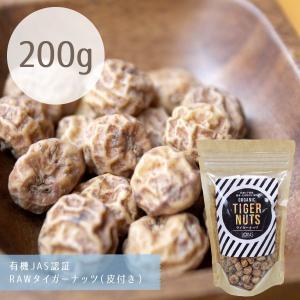 有機JAS認証オーガニック RAWタイガーナッツ(皮つき)200g
