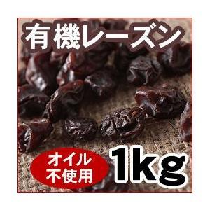 有機JAS認証 オイル不使用 オーガニックレーズン 1kg アメリカ産 ローフード食材 お菓子作りや...