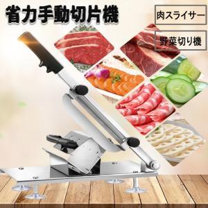 回転刃20cm 幅330×奥行170×高さ40(mm) ミートスライサー カッター 冷凍肉、野菜切り...