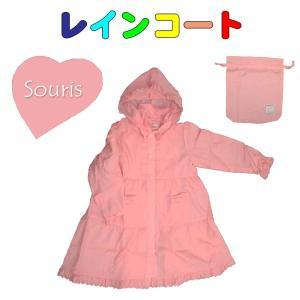 レインコート 子供用 ピンク 色   収納袋付 雨具 カッパ...