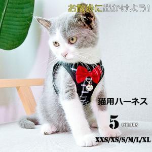 犬猫用 ハーネス リード 猫 胴輪 ねこ 子犬 小型犬 首輪 子猫 服 かわいい おしゃれ 散歩 ベ...