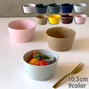 持ちやすいく、シンプルデザインで使いやす形状となっております。  お手頃サイズな丸小鉢。サラダ・煮物...