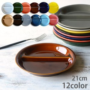 ランチプレート 丸 21cm 全9color  取り皿 おしゃれ お皿 皿 食器 プレート オシャレ...
