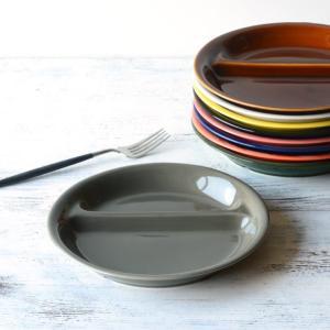 ランチプレート 丸 21cm グレー 取り皿 おしゃれ お皿 皿 食器 プレート オシャレ 陶器 美...
