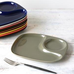 二つ仕切り ランチプレート 23cm グレー 取り皿 おしゃれ お皿 皿 食器 プレート オシャレ ...