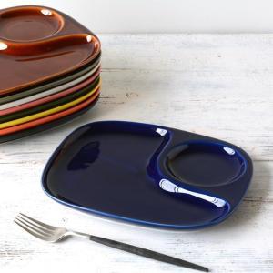 二つ仕切り ランチプレート 23cm ネイビー 取り皿 おしゃれ お皿 皿 食器 プレート オシャレ...