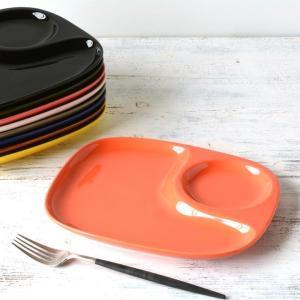二つ仕切り ランチプレート 23cm オレンジ 取り皿 おしゃれ お皿 皿 食器 プレート オシャレ...